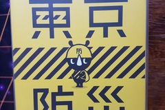 "Myydään: Tokyo Bousai / ""Disaster Preparedness Tokyo"""