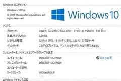 売ります: Windows10 無線LAN確認済み、リカバリーディスク付きデスクトップパソコン