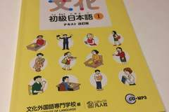 Selling: Japanese language book