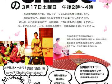 募集します: 癒しの茶道講義☆