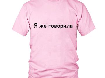 Vente avec paiement en ligne: Femmes Hommes Russe Lettre Je DIT VOUS Imprimer T-shirt F