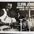 Selling with online payment: Elvin Jones' Poster #40,  Japanese Jazz Machine, 29″ x 20″