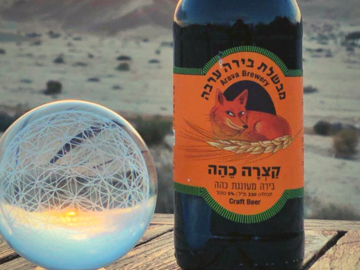 Artisan Products: Arava Katzra Keha