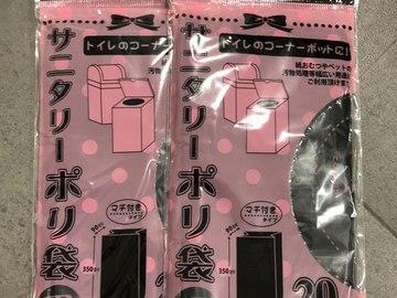 Selling: Black sanitary bags