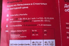 Myydään:  Viking line Helsinki - stockholm round trip voucher
