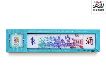 : Travel Mahjong City - Tung Chung Mahjong, HK Smart Design Award