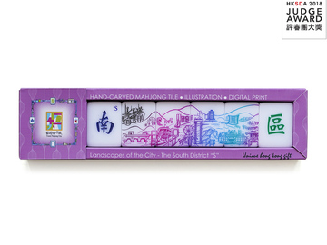 : Travel Mahjong City - The South Mahjong, HK Smart Design Award
