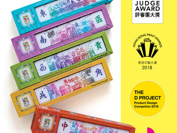 : Travel Mahjong City - Sai Kung Mahjong, HK Smart Design Award