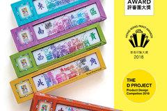 : Travel Mahjong City - Sai Kung Mahjong, HK Smart Design Award