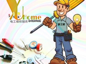 Services: Electrician Decoration & Renovation
