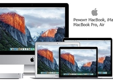Listing: Ремонт Apple MacBook Air/Pro, iMac