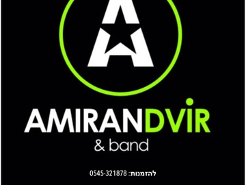 זמר: Amiran Dvir Wedding Band