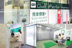 無料であげます: ゴルフパフォーマンス無料体験レッスン