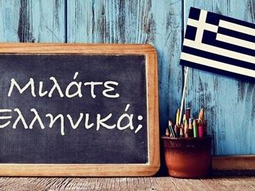 Cours particuliers: Cours à distance : grec moderne