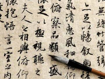 Cours particuliers: Cours de chinois