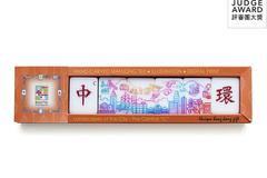 : Travel Mahjong City - The Central, HK Smart Design Award