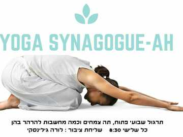 Group Session Offering: Yoga Synagogue-Ah!