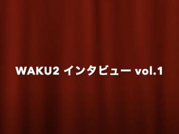 コミュニティ: WAKU2インタビューvol.1-竹内 康さん