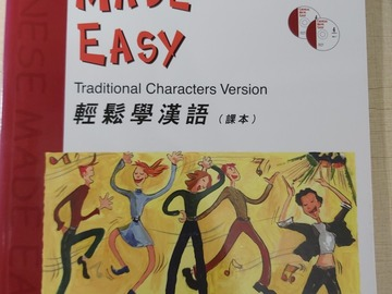 Selling with online payment: CHINESE MADE EASY TRADITIONAL TEXTBOOK 4 (2ND EDITION)