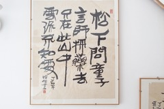 Offre: Authentiques calligraphies chinoises