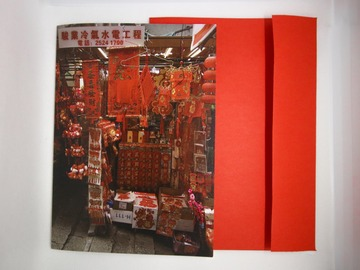 : Chinese New Year Card 2 (Pottinger in Red )