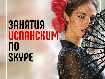 Offering with online payment: ИСПАНСКИЙ ЯЗЫК