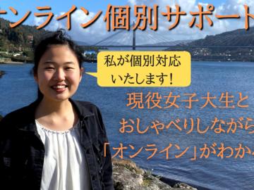 有料イベント: 【おしゃべりしながら「オンライン」がわかる!】オンライン個別トータルサポート