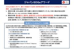 無料記事/相談: 【ジャパンSDGsアワード】オールジャパンでSDGsへの取組を推進