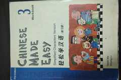 Selling with online payment: Chinese Made Easy 3 Workbook (Simplified) (2nd Edition)