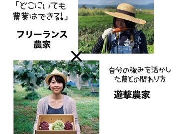 有料イベント: フリーランス農家×遊撃農家 どこにいても農業はできる!自分の強みを活かした農との関わり方