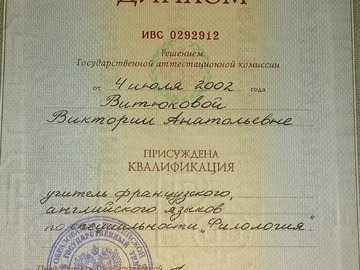 Offering with online payment: Английский язык