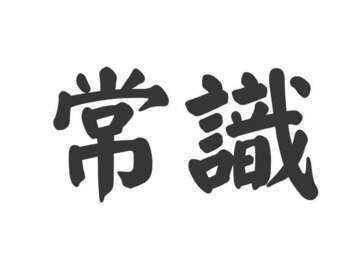 コミュニティ: 森羅万象から学ぶ人生羅針盤「常識を知る」2021.09.18