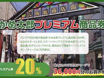コミュニティ: 10/1から12/31まで使える神奈川区(横浜市)かめ太郎プレミアム商品券が発売!