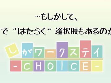 お知らせ: 滋賀県外にお住まいの移住希望の方やキャリアチェンジで転職を考えている方必見!