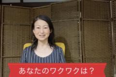 コミュニティ: 自己探求ワーク【YouTube】2つ目の質問動画を公開