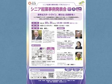 無料イベント: 令和3年10月31日(日)開催 シニア起業の事例を聞いて学ぶセミナー!