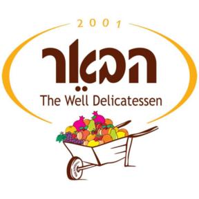The Well Delicatessen - הבאר