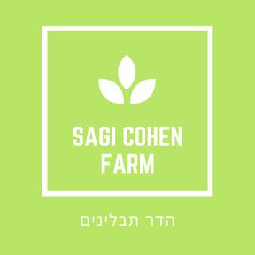 Sagi Cohen Farm